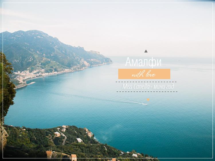 amalfi-mini-guide-010