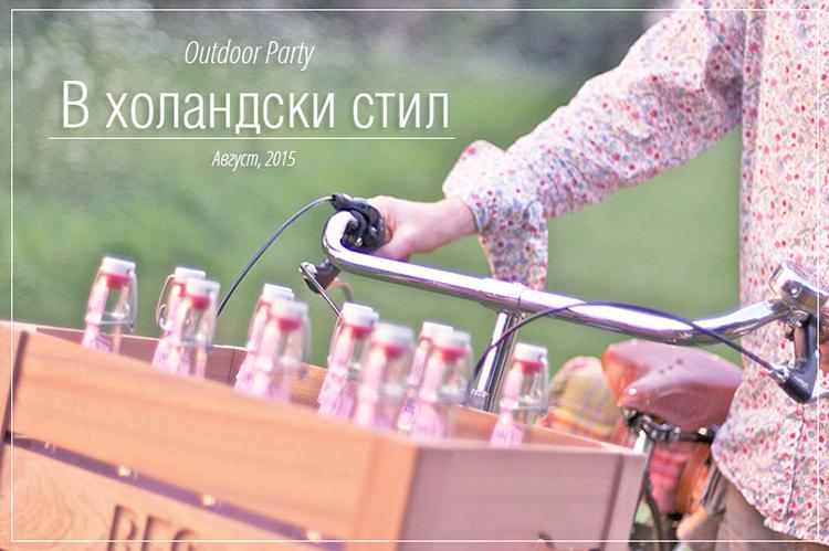 bike-party-20