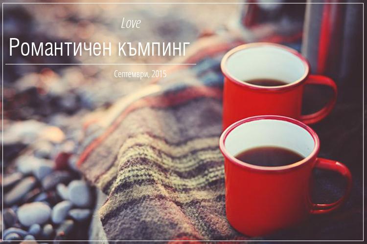 romantic-camping-100