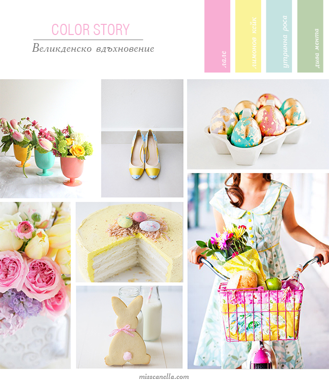 color-story-easter