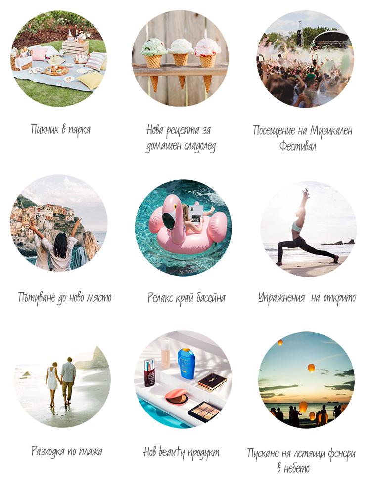 summer-list-1