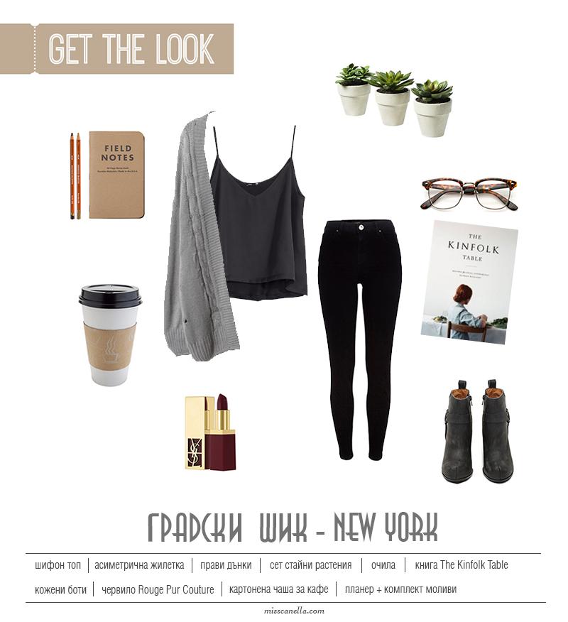 Get-the-look-new-york-misscanella