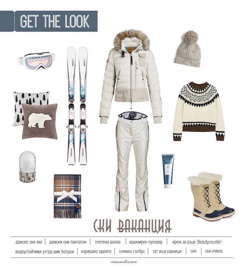 get-the-look-ski-trip-3054
