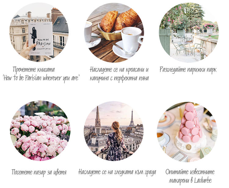 paris-things-to-do-list